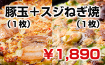 豚玉+スジねぎ焼き
