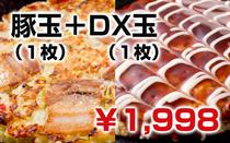 豚玉+DX玉