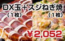 DX玉+スジねぎ焼き