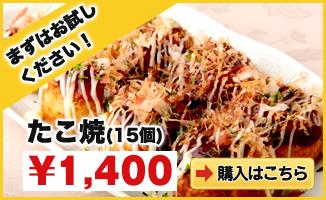 冷凍たこ焼き(15個) 1,260円